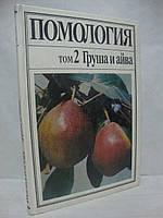Помология. В 5 томах. Том 2. Груша и айва.