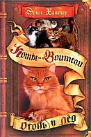 """Коты-воители. 2 Книга. Огонь и лед.1 Цикл """"Начало пророчеств"""".  Хантер Э. Абрис Олма"""