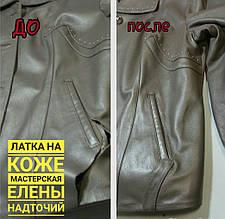 Фигурные латки на кожаных изделиях, ремонт кожи и меха, ателье черкассы