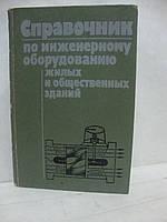Справочник по инженерному оборудованию жилых и общественных зданий