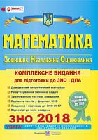 ЗНО 2018. Математика.Комплексне видання. Капиносов А.