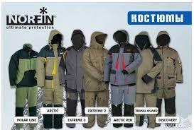 Одежда Norfin (Латвия)