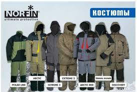 Одежда Norfin