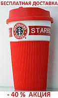 Термокружка Starbucks ORIGINALsize RED Eco Life красная СТАРБАКС керамическая чашка 008 термос 350мл