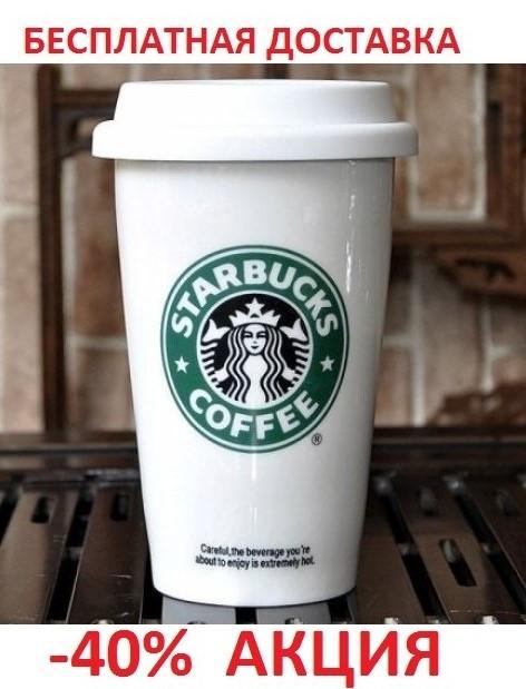 Термокружка Starbucks Originalsize WITE Eco Life белая Старбакс керамическая чашка 008 термос 350мл