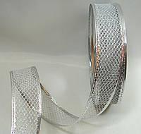 Новогодняя серебряная лента-сетка для бантов с проволочным краем 1уп-45м(3.8см)