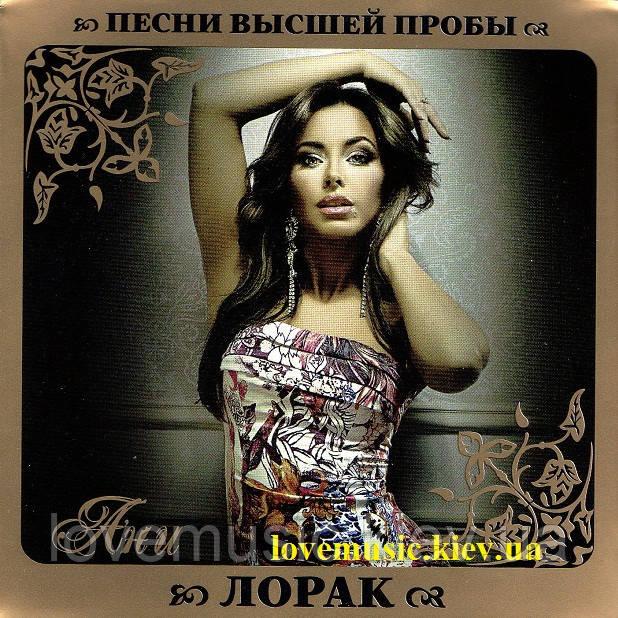 Музичний сд диск АНИ ЛОРАК Песни высшей пробы (2010) (audio cd)