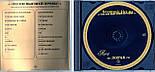 Музичний сд диск АНИ ЛОРАК Песни высшей пробы (2010) (audio cd), фото 2