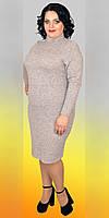 Тёплое женское приталенное платье из  шерсти с высоким горлом  батал  46-56  капучино
