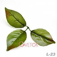Искусственные листья розы атлас L - 23