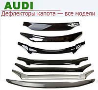 Дефлектор капота - AUDI 100 ( 44кузов С3) с 1983-1991 г.в.