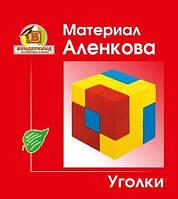 Кубики Уголки