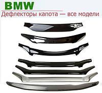 Дефлектор капота - BMW 5 серии (60 кузов) с 2003 г.в.