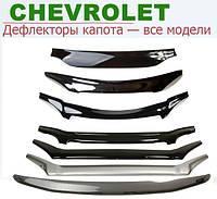 Дефлектор капота - Chevrolet Lanos  с 2005 г.в. ( с решеткой радиатора)