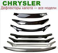 Дефлектор капота - CHRYSLER Town&Country с 2007–2010 г.в.