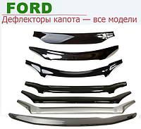 Дефлектор капота - FORD Focus 12.98-01.04 г.в.(длинный)
