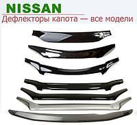 Дефлектор капота - NISSAN Almera с 2000 г.в.(N16)