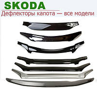 Дефлектор капота - Skoda Octavia с 1997 г.в./Skoda Octavia Tour с 2000 г.в.