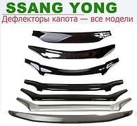 Дефлектор капота - Ssang Yong Actyon c 2011 г.в.