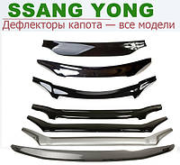 Дефлектор капота - Ssang Yong Kyron с 2005 г.в.