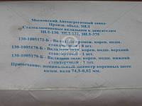 Вкладыши коренные СТ ЗИЛ 130 (арт. 130-1000102-БРО), ACHZX