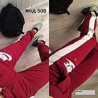 Женские спортивные штаны Найк 506 ник Код:504750037