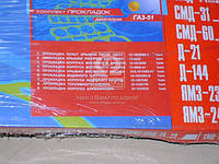 Ремкомплект двигателя МОСКВИЧ 2141 (21 наименований) (Производство Украина) 2141-1003020, AAHZX