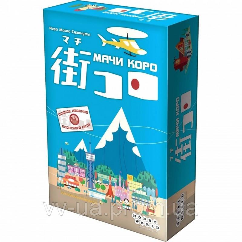 Игра настольная Hobby World Мачи Коро (Кидай город) (1188)
