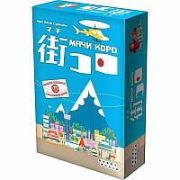 Игра настольная Hobby World Мачи Коро (Кидай город) (1188), фото 1