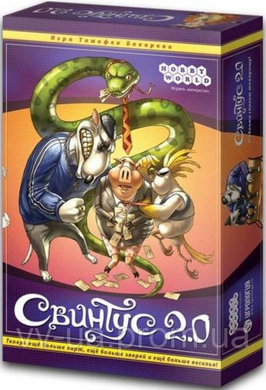 Игра настольная Hobby World Свинтус 2.0 (1118)