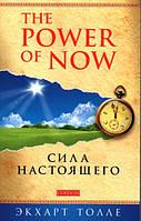 """Толле Э. Сила настоящего. Руководство к духовному пробуждению. """"The Power of now"""""""