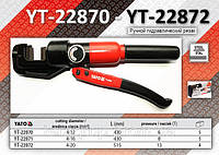 Ручной гидравлический кабельный резак Ø= 4-16 мм., L-430мм.,  YATO   YT-22871