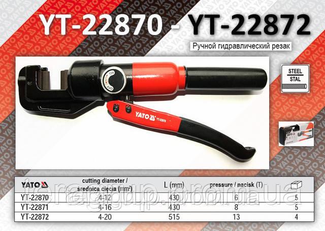 Ручной гидравлический кабельный резак Ø= 4-16 мм., L-430мм.,  YATO   YT-22871, фото 1
