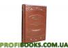 Подарок лидеру в 3 томах (TЕRRACOTTA) Стивен Кови