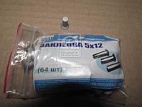 Заклепка 5х12 накладки колодки тормоза ГАЗ (64шт) (производство Украина) (арт. Г 10300-80)