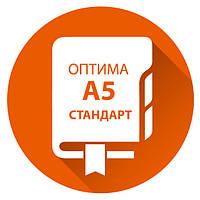 Датированные ежедневники Оптима, формат А5. Коллекция Стандарт