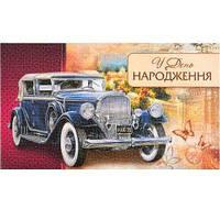 Конверт для денег КП15-051 укр