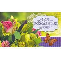 Конверт для денег с глиттером украинский КП16-11