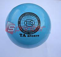Мяч художественной гимнастики D-19см . (голубой) Т-8
