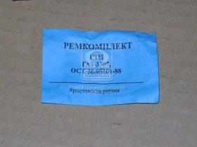 Ремкомплект цилиндра тормозного главного ГАЗ 53, 3307 2-секц. (полный) (арт. 53-3500105), ACHZX