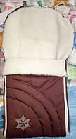 Конверт в санки и коляску Oxi (Украина) коричневый, на меху, 94х40см