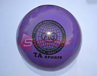 Мяч художественной гимнастики D-19см .(фиолетовый) Т-8