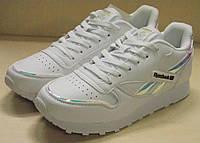 Кроссовки Reebok женские белые с перламутром