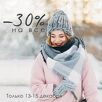 Выбирай подарки на Николая - скидка -30% на все!