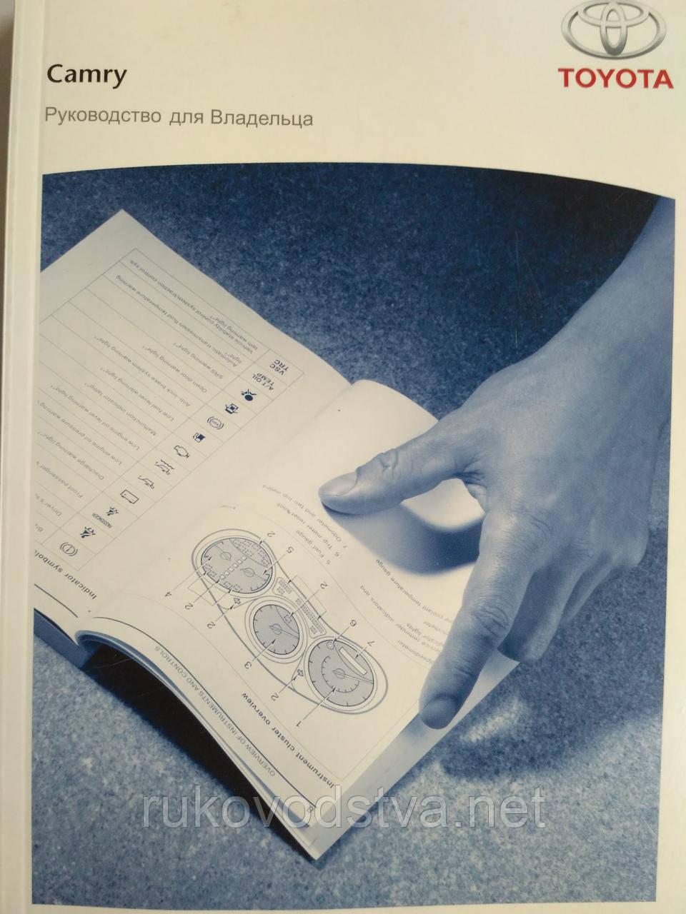 Книга Toyota Camry с 2014 Руководство для владельца