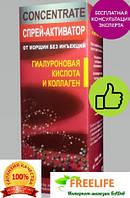 Спрей-активатор гиалуроновая кислота и коллаген