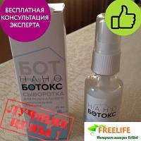 Нано Ботокс сыворотка для омоложения,оригинал, купить. Официальный сайт