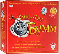 Настольная игра Тик Так Бумм (798092) TM Piatnik, фото 1