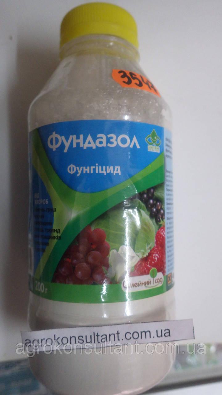 Фунгицид Фундазол (200 г) — профилактика грибковых болезней растений, защита роз,