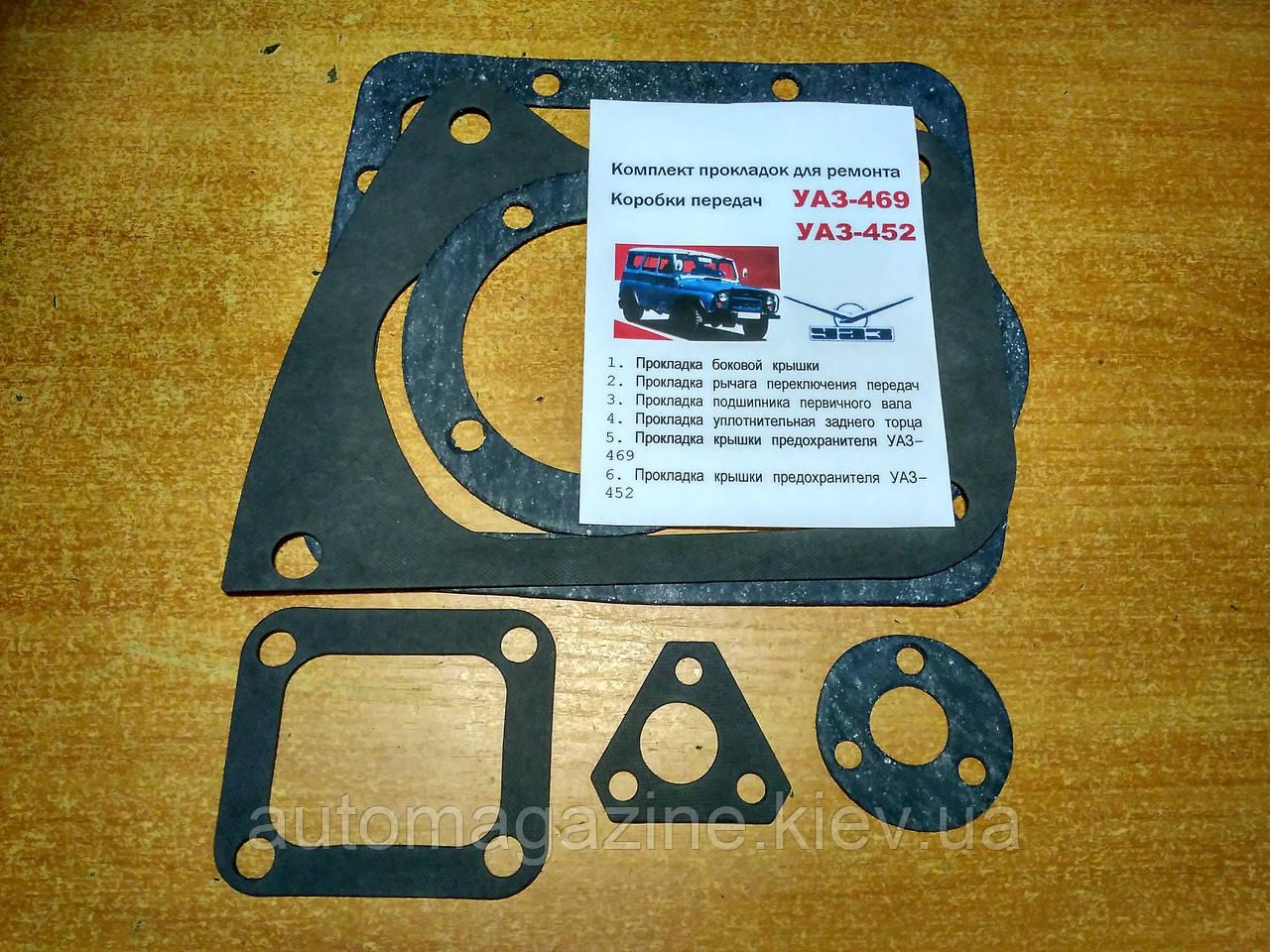 Прокладки для ремонту КПП УАЗ 469, 452 (комплект)